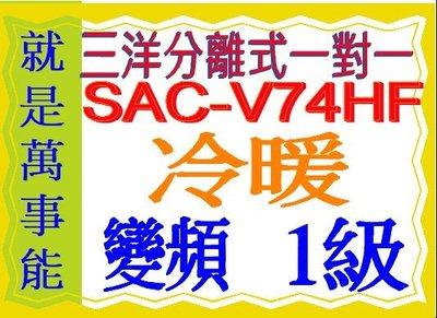 三洋分離式變頻冷暖氣SAC-V74HF含基本安裝另售SAC-72V7 SAC-50FE SAC-28V7