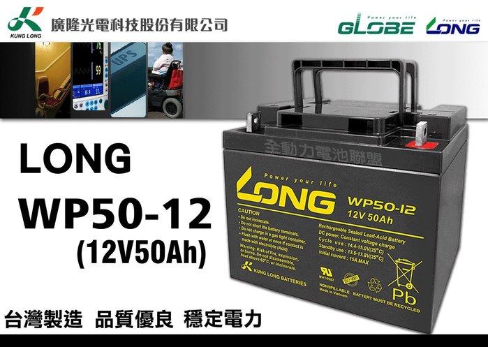 全動力-廣隆 LONG WP50-12 (12V50Ah) 鉛酸電池 電動代步車 UPS不斷電系統