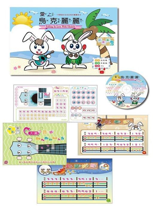 ☆ 唐尼樂器︵☆ 愛上烏克麗麗-2-幼教篇(內附配樂CD和學習貼紙)