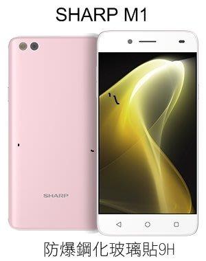 *PHONE寶*夏普 Sharp P1 / Sharp M1 / Sharp Z2 防爆鋼化玻璃貼 9H硬度 弧邊導角