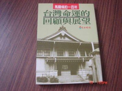 505【古書善本】台灣命運的回顧與展望 馬關條約一百年 政治法治 自由時報 85年初版