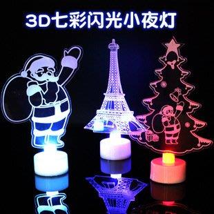 【拉拉Lala\'\'\'\'s shop】創意聖誕老人led小夜燈七彩閃光亞克力發光3d立體小夜燈玩具禮品