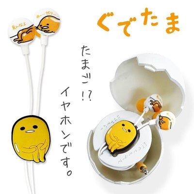 尼德斯Nydus~* 日本正版 三麗鷗 療癒系 蛋黃哥 耳機 附蛋殼收納盒 iPhone 6/6S 安卓 各機型適用