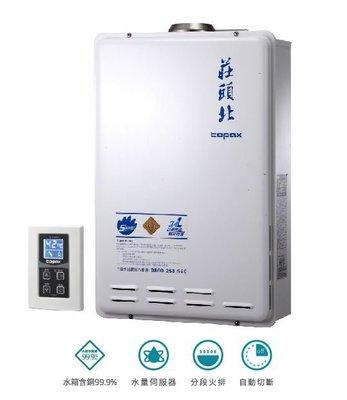 【尊榮館】莊頭北 TH-7245 數位強排型熱水器 數位恆溫 屋內型 24L