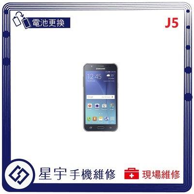 [電池更換] 台中專業 三星 Samsung J5 J500 自動關機 耗電 不開機 電池膨脹 檢測維修