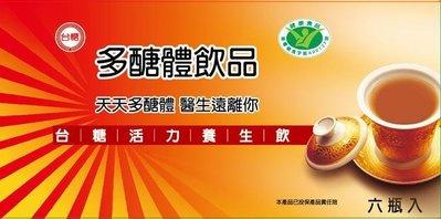 Vvip團購網㊣ 台糖活力養生飲 62ml x 1盒 (6入裝) 多醣體飲品 ((可超商取貨付款))