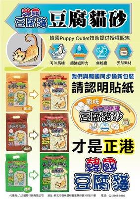 奶蘇油屁屁~韓國豆腐貓 豆腐貓砂 貓砂 豆腐砂 韓國貓砂 原味 綠茶 咖啡 7L (2.8KG) 單包賣場