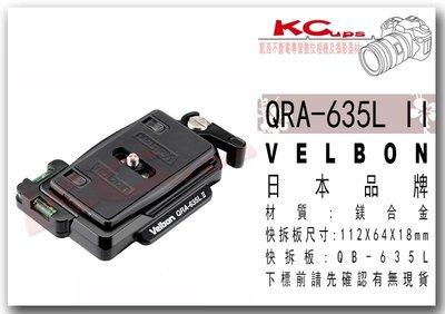 【凱西影視器材】日本 Velbon 美而棒 QRA-635L II 快拆板+快拆板底座 黑色 雙水平儀 公司貨