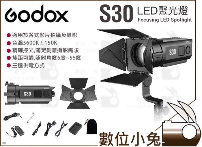 數位小兔【GODOX 神牛 S30 LED 聚光燈】持續燈 色溫燈 LED-S30 補光燈 公司貨 可調焦 攝影燈 棚燈