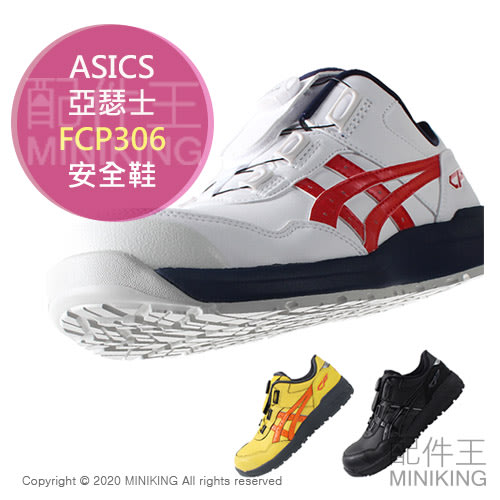 日本代購 空運 ASICS 亞瑟士 FCP306 CP306 安全鞋 塑鋼鞋 鋼頭鞋 工作鞋 作業鞋 男鞋 女鞋