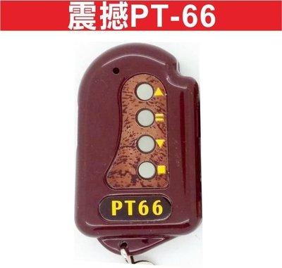 遙控器達人震撼PT-66 自行撥碼 發射器 快速捲門 電動門遙控器 各式遙控器維修 鐵捲門遙控器 拷貝