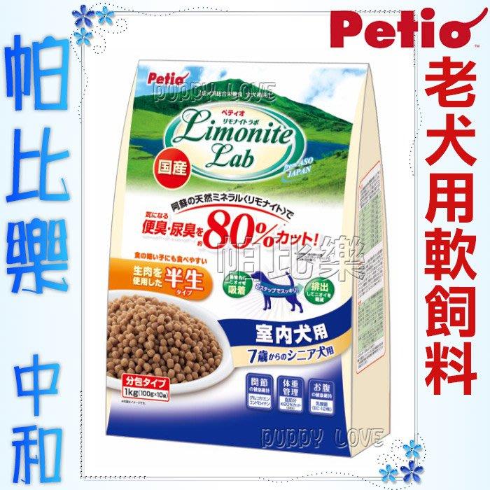 帕比樂-日本Petio.除便臭軟飼料-室內熟齡犬專用1公斤(100gx10包) 軟飼料 老犬 高齡犬 室內老犬