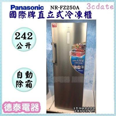 Panasonic【NR-FZ250A】國際牌242L直立式冷凍櫃【德泰電器】