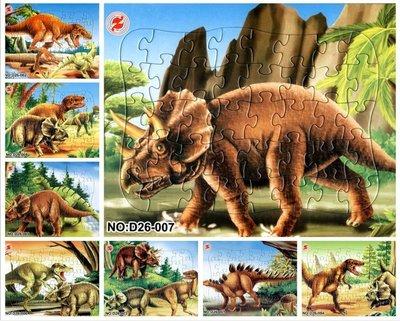 【快樂童年精品】小男孩的最愛 侏羅紀恐龍 多款造型 全集合 40片紙質拼圖(8款各1)