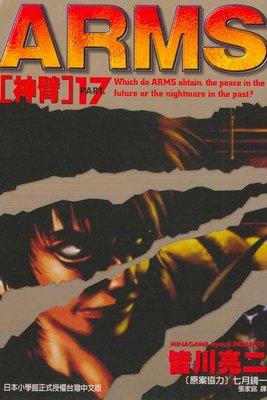 【熊麻吉影音書坊】【漫ARMS神臂1~22集(完)】東立出版社  作者:皆川亮二