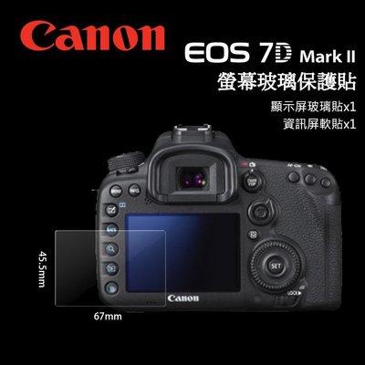 ?CANON 佳能 EOS 7D MarkII 7D LCD 螢幕玻璃保護貼 保護膜 玻璃貼 玻璃膜 相機貼 相機膜