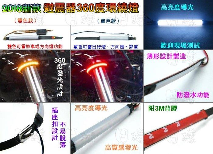 《日樣》最新超炫款 360度雙色避震器環繞燈 導光燈 方向燈 煞車燈 裝飾燈 定位燈 前後避震器可安裝