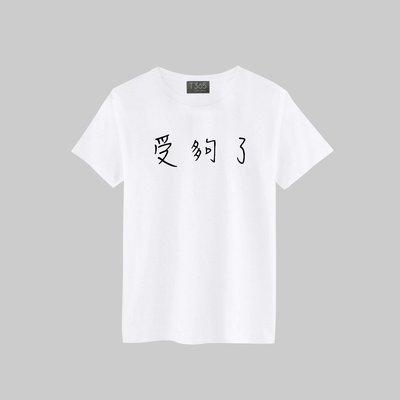 T365 受夠了 中文 時事 漢字 文字 T恤 男女皆可穿 多色同款可選 短T 素T 素踢 TEE 短袖 上衣 棉T
