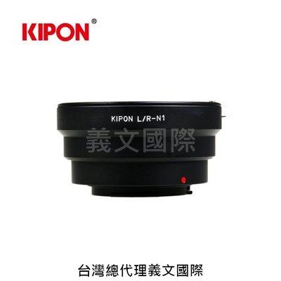 Kipon轉接環專賣店:L/R-N1(NIKON 1\Leica R\J5\V3\1 NIKKOR)