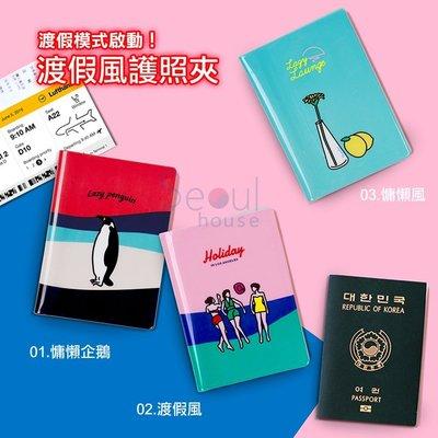 現貨-韓國LUCALAB設計 渡假風 護照套/護照包 首爾的家
