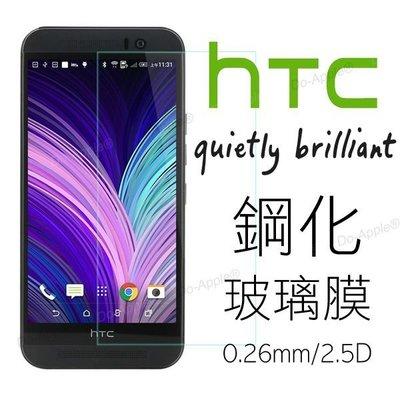 【E04】HTC 防爆 9H 玻璃貼 鋼化膜 M9 M8 M7 E8 816 610 One Max 蝴蝶 T6 eye
