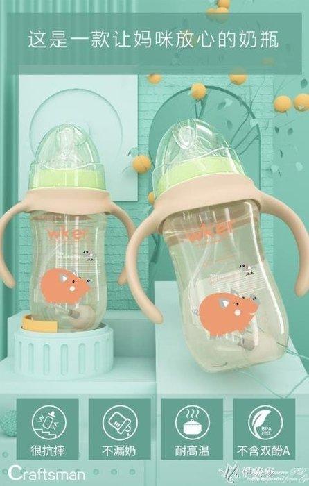 奶瓶寶寶奶瓶ppsu耐摔寬口徑帶吸管手柄嬰兒新生兒防摔防脹氣