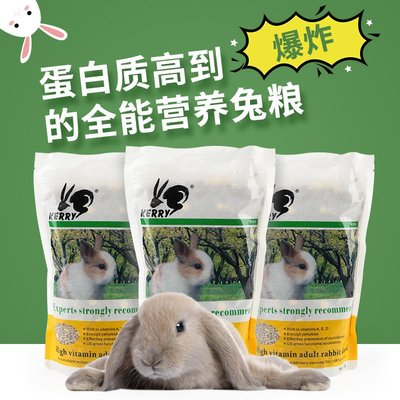 寵物兔高蛋白糧飼料幼兔糧主糧除臭防球蟲天然健康糧食1KG