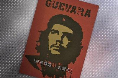 【貼貼屋】革命英雄 切格拉瓦 懷舊復古 牛皮紙海報 壁貼 店面裝飾 經典電影海報 454