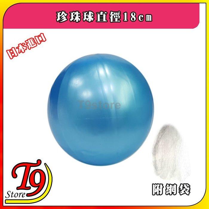 【T9store】日本進口 珍珠彈性球直徑18cm