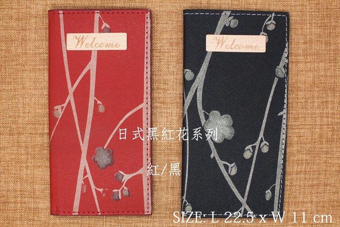 【無敵餐具】日式黑紅花皮製帳本夾(L22.5 x W11cm)2色可選~ 量多歡迎詢價【E0086】