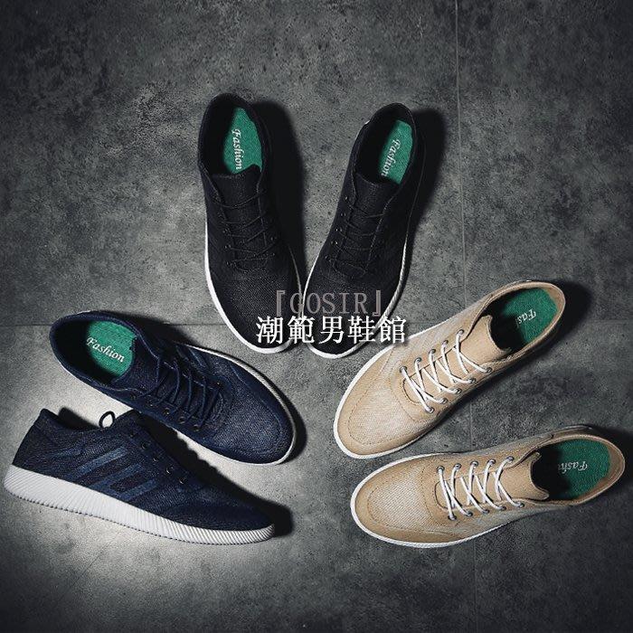 『潮范』 S4 帆布鞋潮鞋休閒鞋百搭布鞋透氣低幫鞋板鞋男鞋水洗牛仔布鞋GS381