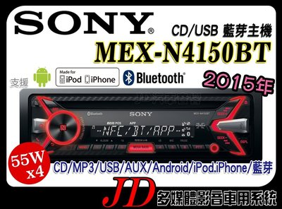 【JD 新北 桃園】SONY MEX-N4150BT CD/USB/SD/AUX/IPhone/Android/藍芽主機