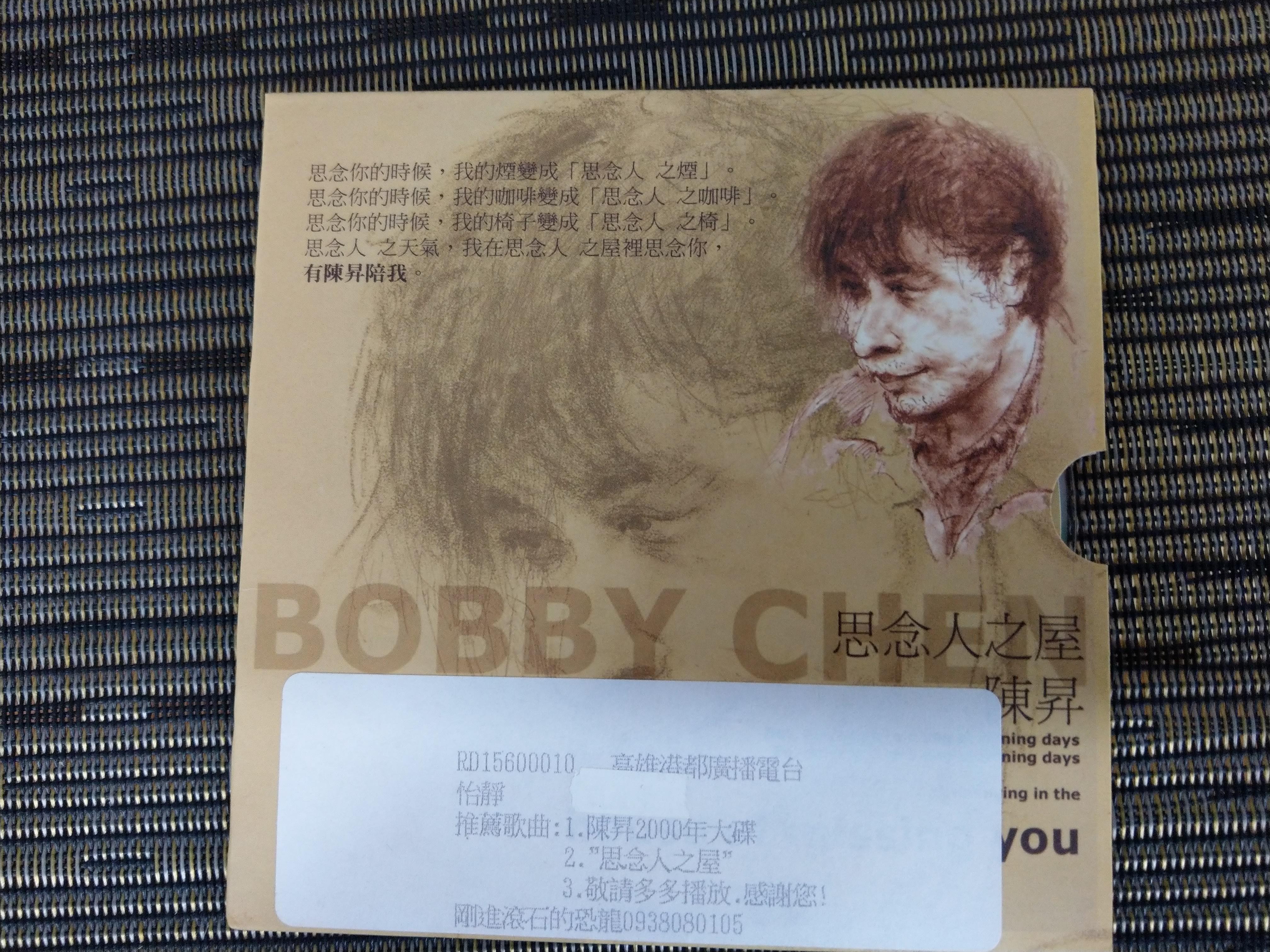 稀有宣傳版CD-陳昇 思念人之屋  (非周杰倫) NC5
