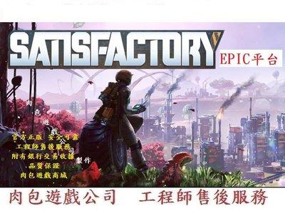 PC版 肉包 滿意 幸福工廠 EPIC 平台 Satisfactory / Construct & Automate