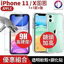 優惠組合【快速出貨】 蘋果 iPhone 11 XS 8 7 6 5S 鋼化玻璃 + 透明軟殼 透明殼 鋼化貼 玻璃貼