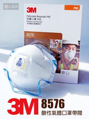 3M 8576 酸性氣體口罩 帶閥 P95 活性碳氣閥口罩 2023年 呼吸氣閥式口罩 工作口罩 酸性氣體 頭戴式