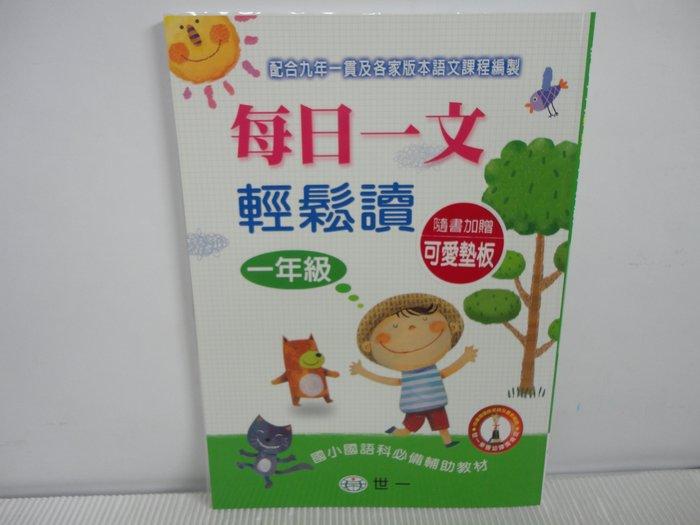 比價網~~世一【B9986-2 每日一文輕鬆讀(一年級)】