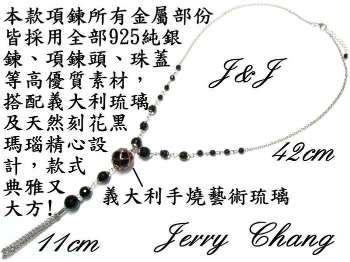 J&J精品~我型我訴~925純銀天然黑瑪瑙手燒緹花琉璃時尚墬鍊
