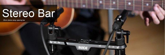 造韻樂器音響- JU-MUSIC - 全新 RODE Stereo Bar 立體聲雙麥克風支架