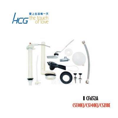【城市光點】HCG 和成 單段式 水箱另件 全新品/原廠貨 CF652A整組下標區