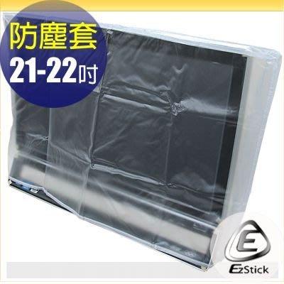 【EZstick】AIO 電腦主機防塵套 (21-22寸適用)