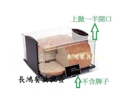 *~ 長鴻餐具~* 壓克力麵包箱022TB-871 牛排館 自助餐 外燴等~現貨+預購