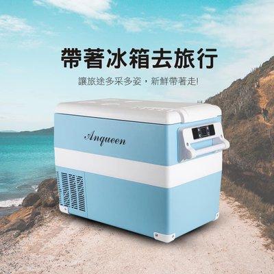 促銷 現貨 公司貨 安晴 Anqueen 行動冰箱 45L 製冷-20°C 保溫保鮮 冷藏冷凍 車用 露營 送推車