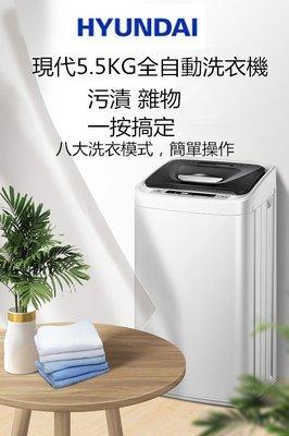 韓國現代 HYUNDAI全自動 小型 迷你 5.5kg 另有7.5kg大容量 洗衣機 香港三腳 授權代理一年保養 $1199包送貨