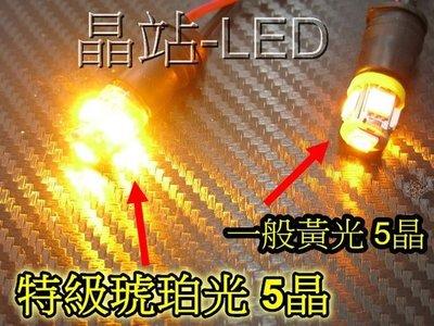 《晶站》 特級 橘黃光 T10 5晶 ...