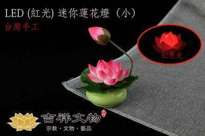 『新竹吉祥 佛教文物』台灣手工 迷你 LED 電池蓮花燈- 尺寸:小