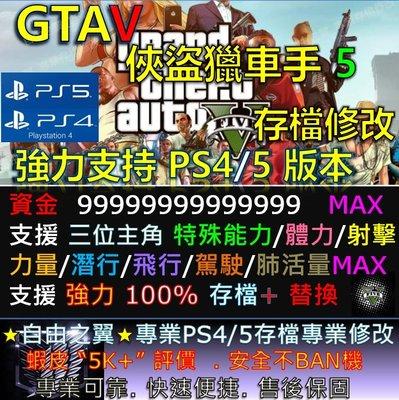【PS4】【PS5】俠盜獵車手 5 -專業存檔修改 Save Wizard GTA V GTA5 GTA 5 GTAV