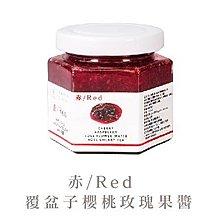 信果醬-覆盆子櫻桃玫瑰果醬