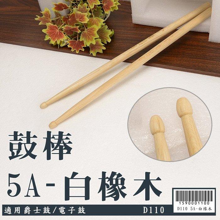 【嘟嘟牛奶糖】爵士鼓棒 5A-白橡木 鼓錘 鼓槌 演出鼓棒 棒鼓 木質鼓棒 D110