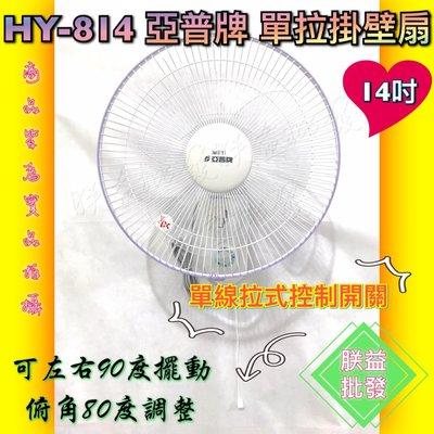 『朕益批發』亞普 HY-814 單拉線 14吋 壁扇 吊扇 電風扇 電扇 掛壁扇 通風扇 壁掛扇(台灣製造)